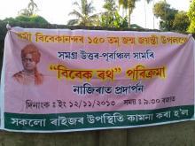 Vivek Rath to reach Nazira on Tuesday