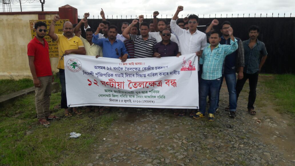 AJYCP Golaghat & Doyang area committee protests against oil field privatisation