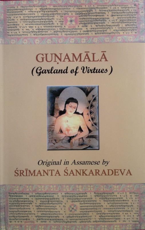 English translation of Gunamala