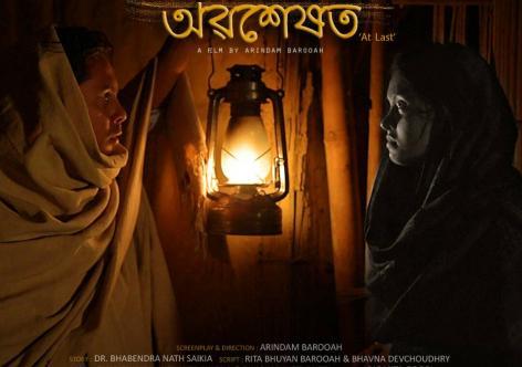 New short film: Obosheshot | Assam Times