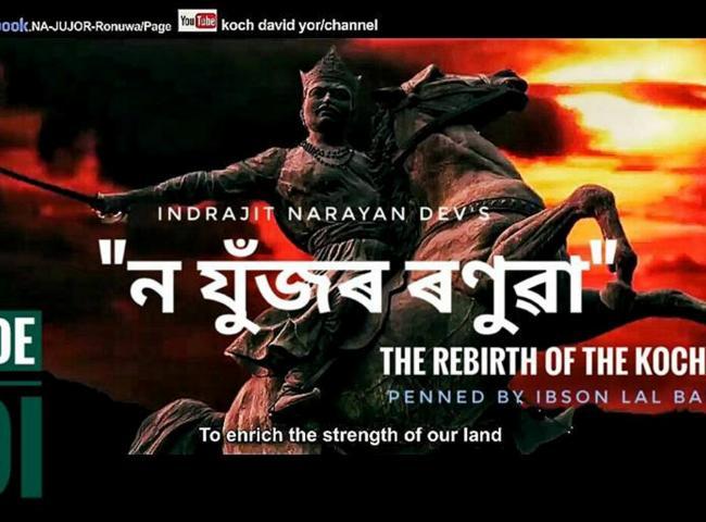 A poster-still from Na Jujor Ronuwa