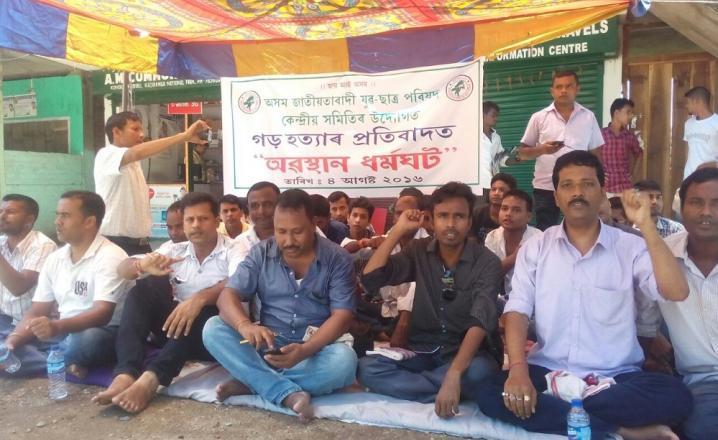 AJYCP members sit-in protest at Kaziranga