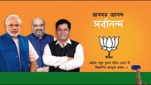 BJP's Assembly Election poster 2016