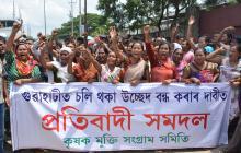 Krishak Mukti Sangram Samiti protests rally against evictions in Guwahati at Panjabari in Guwahati on Monday. Photo by UB Photos.